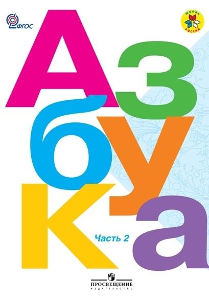 знакомство с учебником азбука пнш